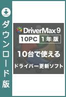 DriverMax 9 Pro 10PC/1年版 ダウンロード版 【Windows ドライバー更新・高速化】