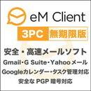 eM Client Pro 3PC 無期限版 【Microsoft Outlook / Thunderbird 代替に最適!Windows メールソフトの決定版】 /…