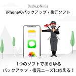 BackupNinja for Win 1ライセンス