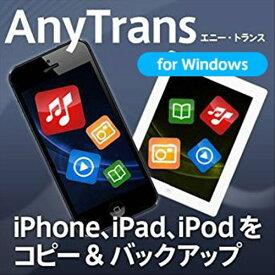 AnyTrans 8 for Win 1ライセンス【iPhoneとパソコンの間で音楽、動画、写真を転送/iTunesで廃止された機能を補完/新機種へのデータ引っ越しに】 / 販売元:iMobie