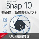 Snap 10 【スクリーンショット・動画キャプチャ作成ソフト】 / 販売元:Ashampoo Japan