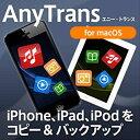 AnyTrans 8 for Mac 1ライセンス【iPhoneとパソコンの間で音楽、動画、写真を転送/iTunesで廃止された機能を補完/新…