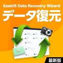 EaseUS Data Recovery Wizard 13 Professional 1ライセンス ダウンロード版 [1年版]【データ復旧・復元/誤削除・ク…