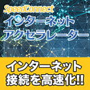 SpeedConnectインターネットアクセラレーター ダウンロード版 / 販売元:株式会社GING