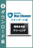 OneSafe Mac Cleaner STANDARD ダウンロード版 【Mac 最適化・高速化】  / 販売元:株式会社LODESTAR JAPAN