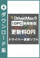 DriverMax 9 Pro 10PC/無期限版 ダウンロード版 【Windows ドライバー更新・高速化】