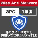 Wise Anti Malware 3PC/1年 ダウンロード版【セキュリティ対策 & システムクリーナー機能搭載】 / 販売元:株式…