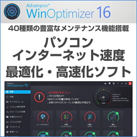 WinOptimizer 16 3PC ダウンロード版 【PC 高速化&最適化 オールインワンソフト】 / 販売元:Ashampoo Japan