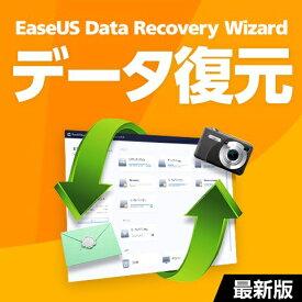 EaseUS Data Recovery Wizard 13 Professional 1ライセンス ダウンロード版 [1ヶ月版]【データ復旧・復元/誤削除・クラッシュ・誤フォーマットに】 / 販売元:EaseUS