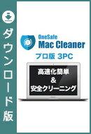 OneSafe Mac Cleaner PRO 3PC ダウンロード版 【Mac 最適化・高速化】  / 販売元:株式会社LODESTAR JAPAN