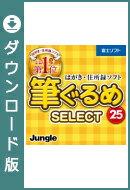 筆ぐるめ 25 select / 販売元:株式会社 ジャングル