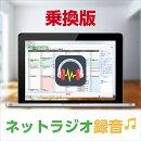 ネットラジオ録音 乗換版 【インターネットラジオ (radiko.jp) 録音ソフト / 5台のPCにインストール可能 / 他社商…