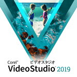 Corel VideoStudio 2019 通常版