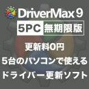 DriverMax 9 Pro 5PC/無期限版 ダウンロード版 / 販売元:株式会社LODESTAR JAPAN  【かんたん安心!ドライバー…