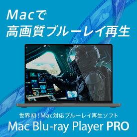 Mac Blu-ray Player PRO 1ライセンス ダウンロード版 【世界初!Mac対応Blu-ray(ブルーレイ)プレイヤー/マルチメディア対応】