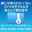 Wise Folder Hider PRO 1PC/1年版 【隠しファイル/フォルダ作成ツール】 / 販売元:株式会社LODESTAR JAPAN