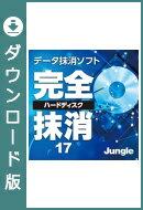 完全ハードディスク抹消17 / 販売元:株式会社 ジャングル