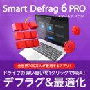 Smart Defrag 6 PRO 3ライセンス【HDDデフラグ/SSDトリミング/パソコン最適化/ゲーム環境最適化/ブートタイムデフラ…