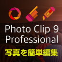 inPixo Photo Clip 9 Professional ダウンロード版【Photo Eraser / Photo Cutter / Photo Editor の3つの機能がセッ…