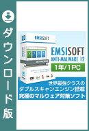 Emsisoft Anti-Malware V12 1年/1PC ダウンロード版 / 販売元:株式会社LODESTAR JAPAN 【世界最強レベル!ダブ…