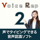 Voice Rep 2 ダウンロード版 / 販売元:株式会社GING
