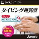 ほんとのタイピング9 ダウンロード版 / 販売元:株式会社 ジャングル