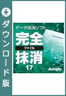 完全ファイル抹消17 / 販売元:株式会社 ジャングル