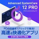 Advanced SystemCare 12 PRO 3ライセンス【パソコンを高速で快適に!クリーンアップと最適化、プライバシー保護もお…