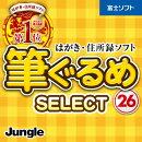 筆ぐるめ 26 select / 販売元:株式会社 ジャングル