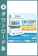 Emsisoft Anti-Malware V12 1年/3PC ダウンロード版 / 販売元:株式会社LODESTAR JAPAN 【世界最強レベル!ダブ…