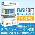 Emsisoft Anti-Malware V12 1年/3PC ダウンロード版