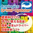 Auslogics Driver Updater ダウンロード版 / 販売元:株式会社GING