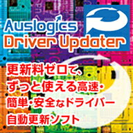 Auslogics Driver Updater ダウンロード版 / 販売元:株式会社GING