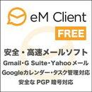 eM Client Free 【Microsoft Outlook / Thunderbird 代替に最適!Windows / Mac 無料メールソフト】 / 販売元:…