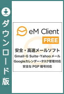 eM Client Free 【Microsoft Outlook / Thunderbird 代替に最適!Windows 無料メールソフト】 / 販売元:株式会…