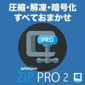 Ashampoo Zip Pro 2 【RAR も解凍できるオールインワン圧縮・解凍ソフト】 / 販売元:Ashampoo Japan
