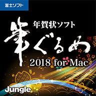 筆ぐるめ 2018 for Mac / 販売元:株式会社 ジャングル