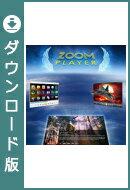 ZOOM PLAYER 14 MAX 1ライセンス 【動画再生/メディアプレイヤー/ストリーミング/高画質再生/ビデオ・オーディ…