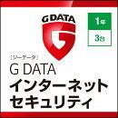 【ポイント10倍】G DATA インターネットセキュリティ 1年3台 / 販売元:株式会社 ジャングル