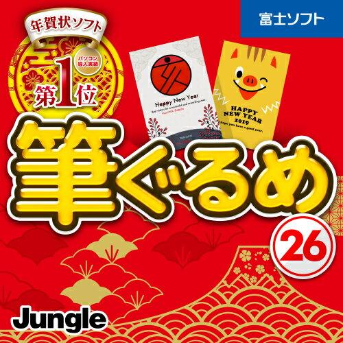 筆ぐるめ 26 / 販売元:株式会社 ジャングル
