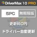 DriverMax 10 Pro 5PC/無期限 ダウンロード版 / 販売元:株式会社LODESTAR JAPAN