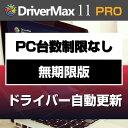 DriverMax 11 Pro PC台数制限なし/無期限 ダウンロード版【更新料0円! PC台数制限なし!かんたん安心!ドライバー自…