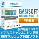 Emsisoft Anti-Malware V12 Free 【無料版】 / 販売元:株式会社LODESTAR JAPAN 【世界最強レベル!ダブルスキャ…
