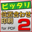 ピッタリ位置合わせ印刷2 for PDF ダウンロード版 / 販売元:株式会社GING