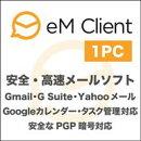 eM Client 7 Pro 1PC版 【Microsoft Outlook / Thunderbird 代替に最適!Windows メールソフトの決定版】 / 販売…