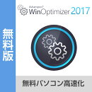 WinOptimizer 2017 Free 【無料PC高速化&最適化ソフト】