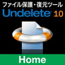 Undelete 10J Home 3ライセンス版