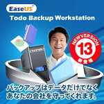 EaseUS Todo Backup Workstation 13 / 1ライセンス