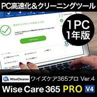 Wise Care 365 PRO V4 1年/1PC ダウンロード版 / 販売元:株式会社LODESTAR JAPAN 【PC最適化・高速化ソフト】