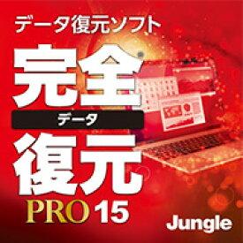 完全データ復元PRO15 ダウンロード版 / 販売元:株式会社 ジャングル